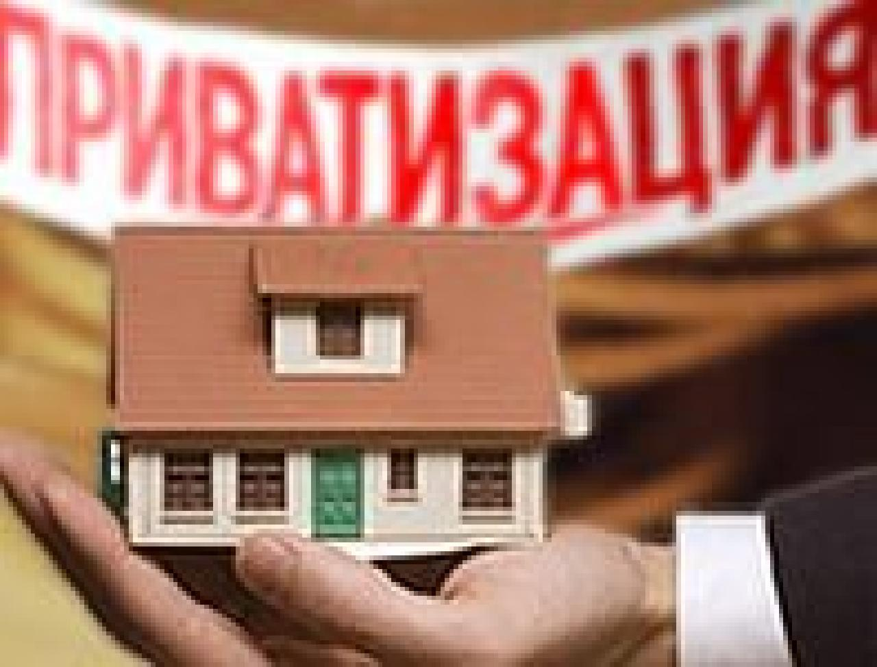 1541 1 о приватизации жилищного фонда в российской федерации